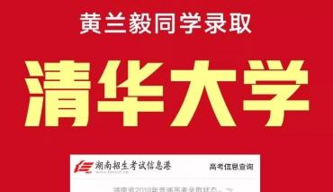 山枫艺谷   高考录取喜报(提前批)部分展示,祝贺同学们迎来人生新起点!