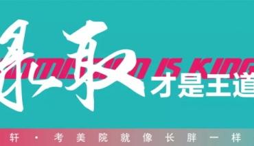 鲁轩英雄榜 | 四川美院正式录取125位!