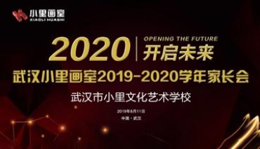 2020开启未来|武汉小里画室2019-2020学年千人家长会于洪山礼堂胜利举行