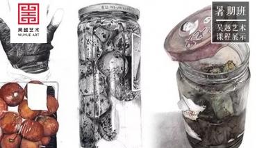 作品展览 | 杭州吴越画室:2019年暑期班学员·精微素描作品展