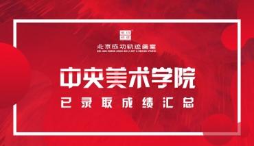 """【成功轨迹】2019央美录取""""创造108""""神话,成功轨迹百团大战称霸全国"""