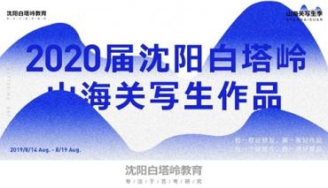 氣撼山海   沈陽白塔嶺2020屆山海關寫生季作品呈現