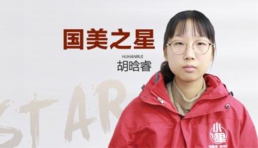 国美之星|弃理转文高分考上国美,这个叫胡晗睿的女孩不简单