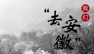"""""""去安徽""""丨形上画室2020届下乡写生通知及注意事项"""