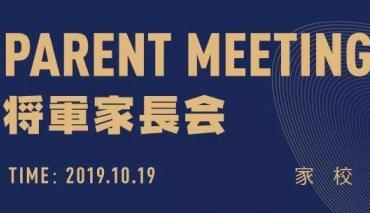 杭州将军画室 | 2019-2020学年家长会邀请函!
