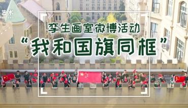"""国庆168小时,快来分享""""我和国旗同框""""照片!"""