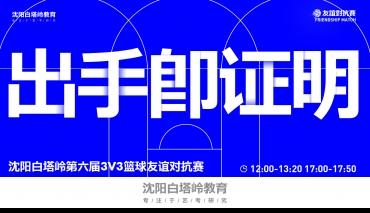出手即证明丨沈阳白塔岭第六届3V3篮球友谊对抗赛(内含彩蛋)