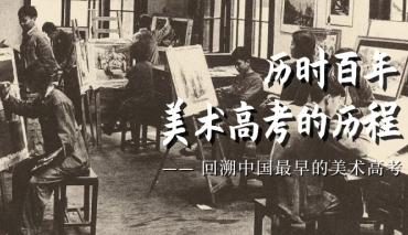 比建国还早31年,带你回溯中国最早的美术高考