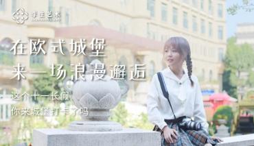在杭州发现一座欧式城堡,一定要来拍