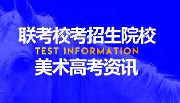 美术高考资讯②   全国2600+所大学,作为东北美术生的你可以报考哪些学校? 