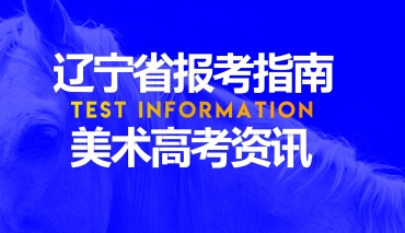 美术高考资讯③|辽宁省高校提前批录取方式数据解读,赶紧马住!