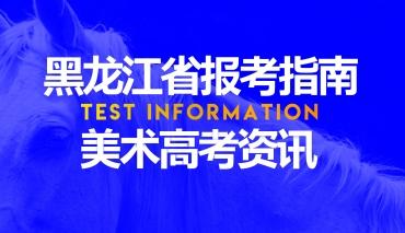 美术高考资讯④|黑龙江省美术专业考生提前批、一批可报考的院校