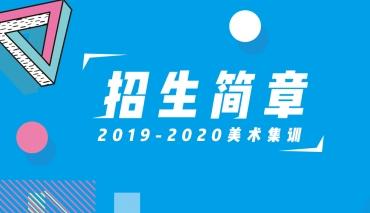 新意新象画室2019-2020届招生简章 (预报名通道已开启)
