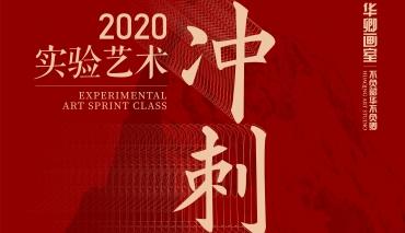 冲央美考美院实验艺术冲刺班造就2019全国状元2020给你更多竞争力