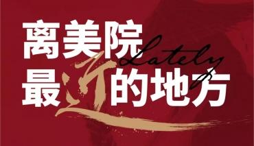 杭州大象画室|三美名师特训体验营招生,优秀生免学费+奖学金