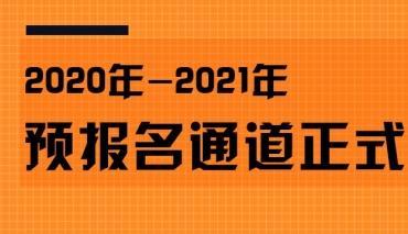 2020-2021预报名通道正式开启北京博艺画室