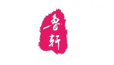 鲁轩川美班 || 开班了!!!(更新)