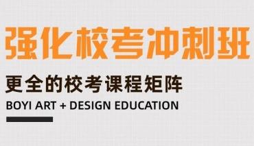 强化校考冲刺班北京博艺画室