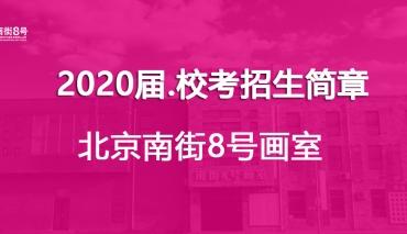 2020届 校考班招生简章