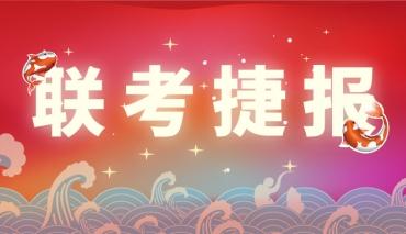 【联考捷报】见证实力,再创新高!