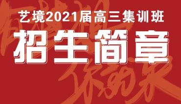 【艺境高三集训班招生简章】2021届集训抢先预定,预报名优惠正式上线!