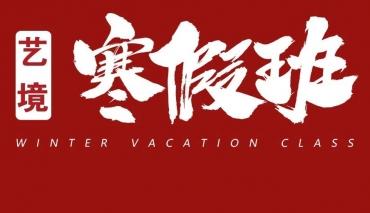 【艺境寒假班招生简章】先学为强!上过寒假班的他们,后来都录了名校?!