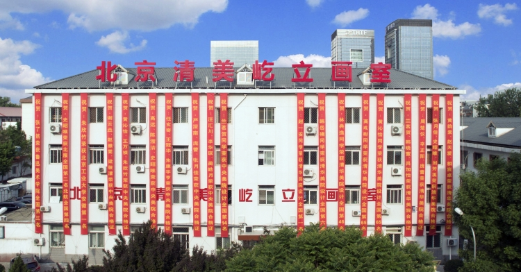 北京华清画室