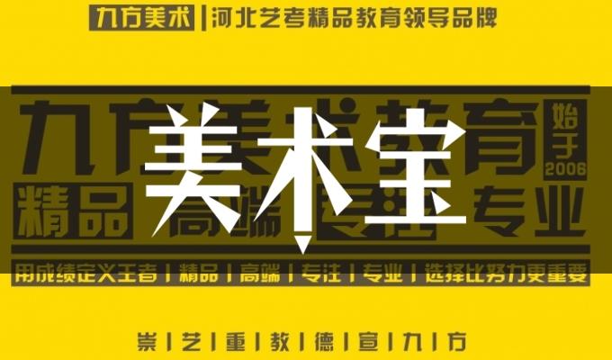 石家庄九方美术培训学校