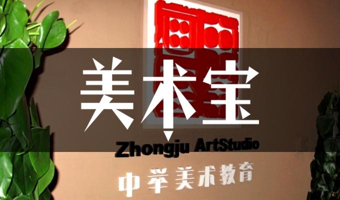 天津中举美术教育