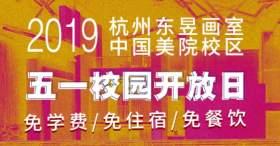 杭州東昱畫室食堂圖1