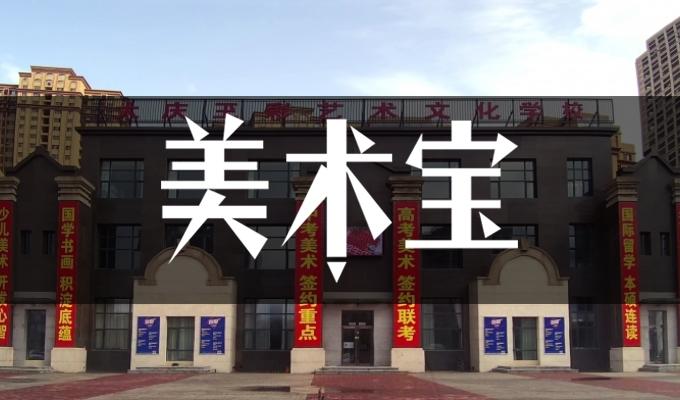 大庆玊彩美术学校