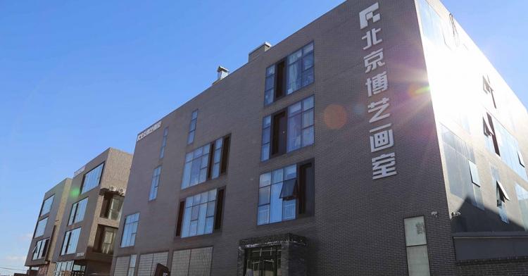 北京博艺画室