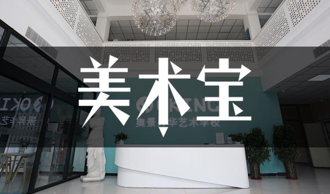 奥景昇华美术学校