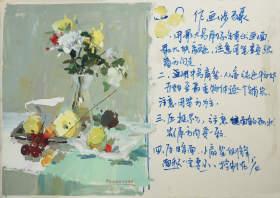 北京周达画室色彩图4
