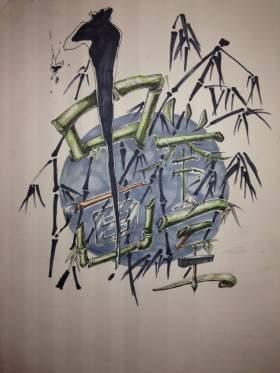 天津中举美术教育设计图1