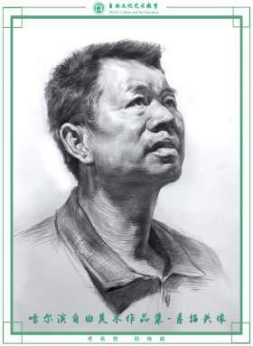 哈尔滨自由文化艺术学校素描图7
