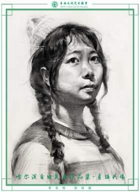 哈尔滨自由文化艺术学校素描图8