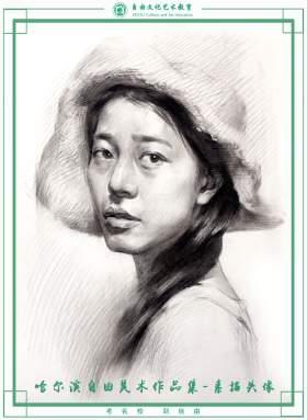 哈尔滨自由文化艺术学校素描图6