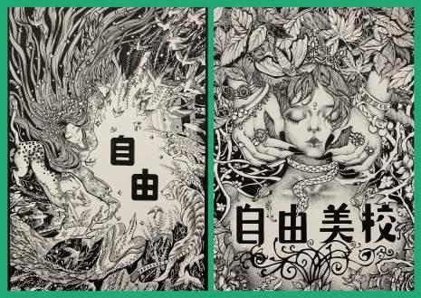 哈尔滨自由文化艺术学校设计图4