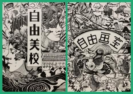哈尔滨自由文化艺术学校设计图6