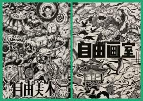 哈尔滨自由文化艺术学校设计图2