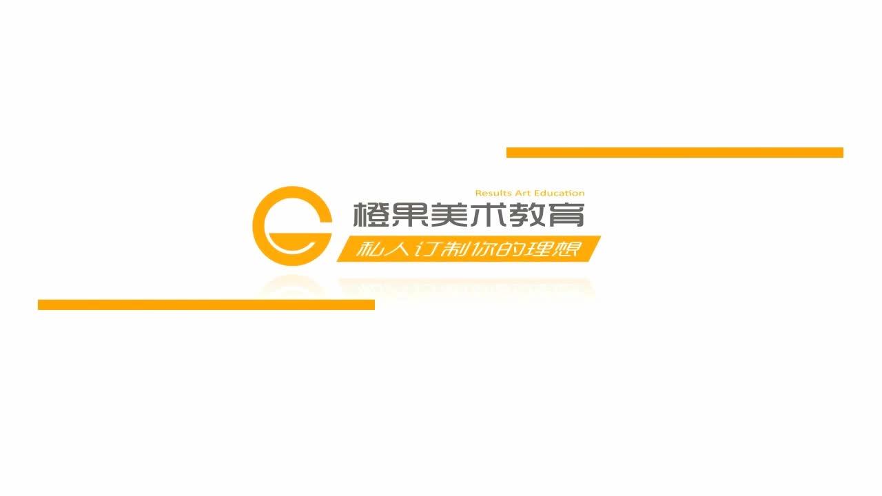 北京橙果画室简介