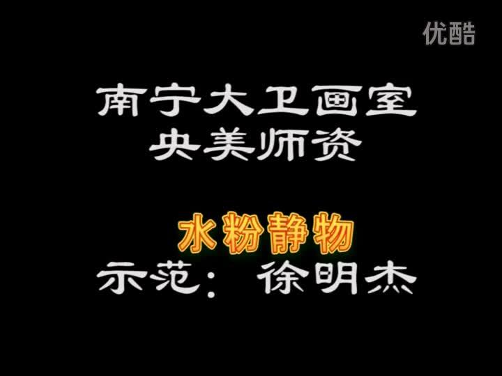 南宁大卫画室徐老师水水分静物示范