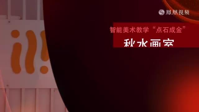 """秋水画室:智能美术教学""""点石成金"""""""