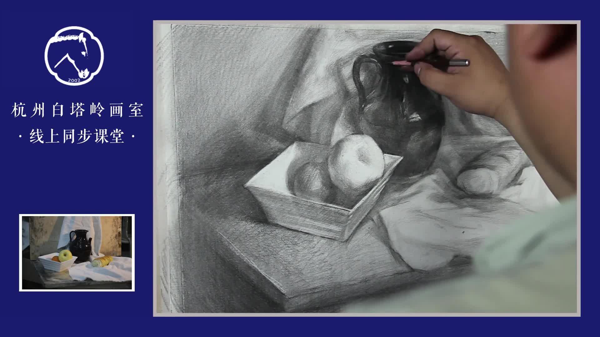 杭州白塔岭画室在线同步教学——素描