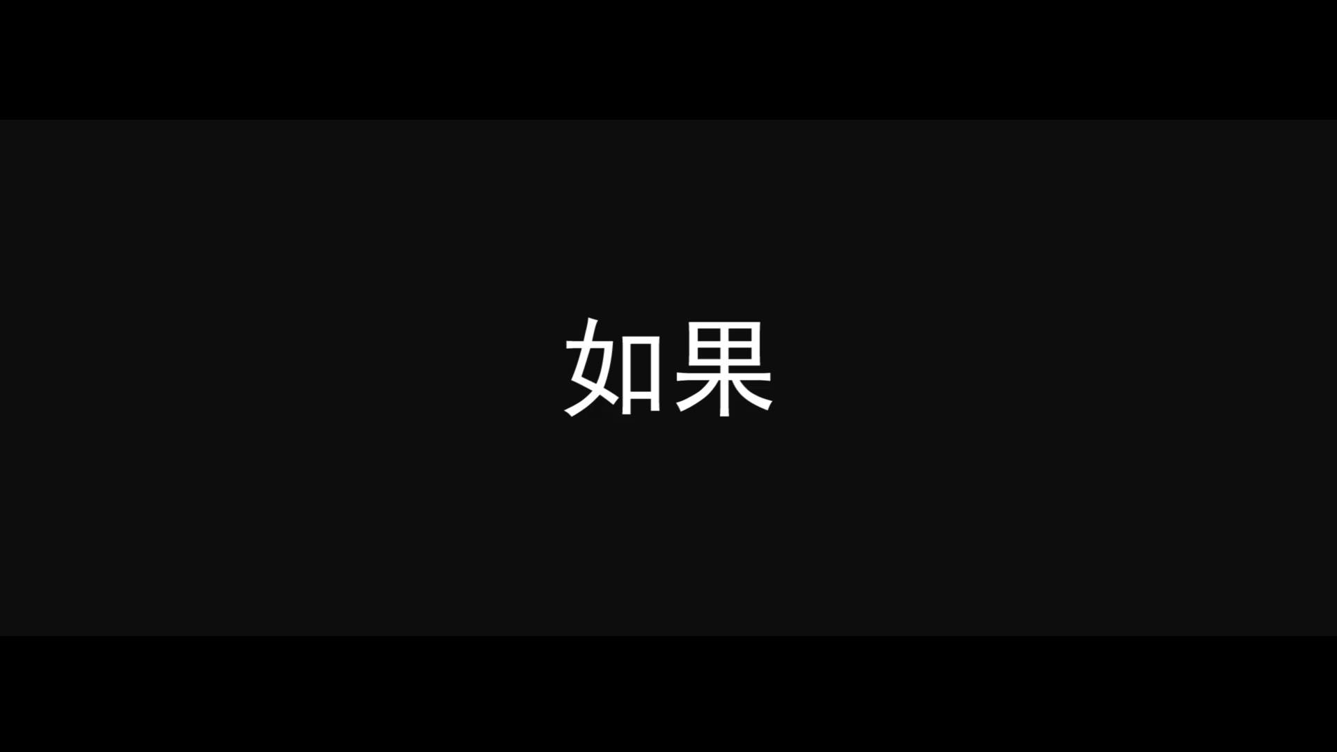 南山艺考2017宣传片