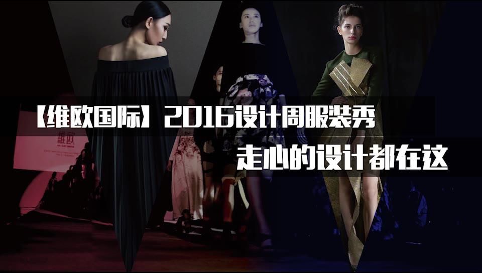 【维欧国际】2016设计周服装秀