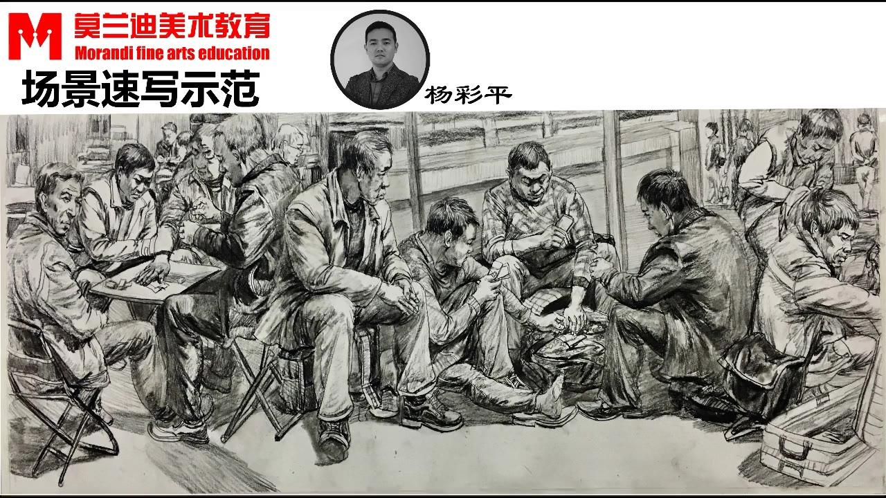 【莫兰迪画室】杨彩平·场景速写示范