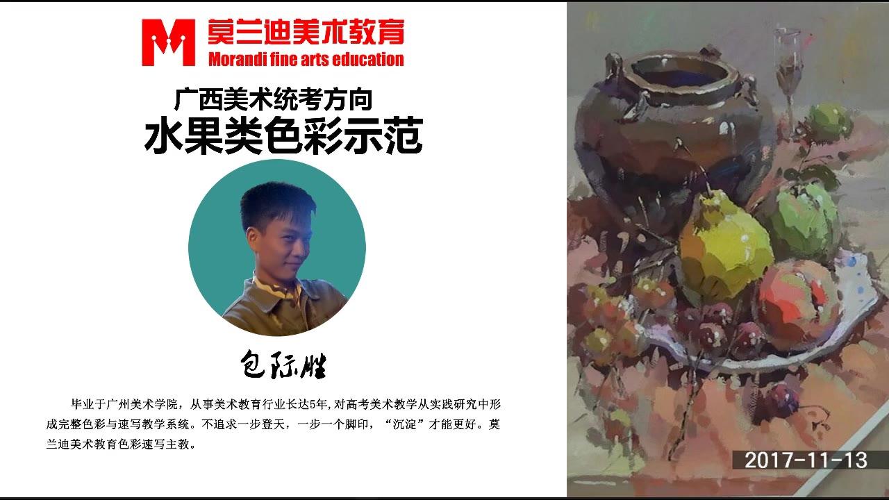 【莫兰迪画室】包际胜【广西美术联考方向】色彩静物示范·食品篇