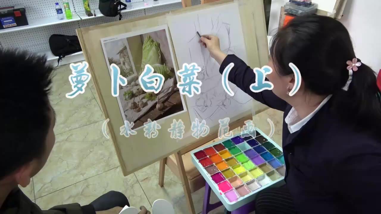 色彩范画《萝卜白菜》